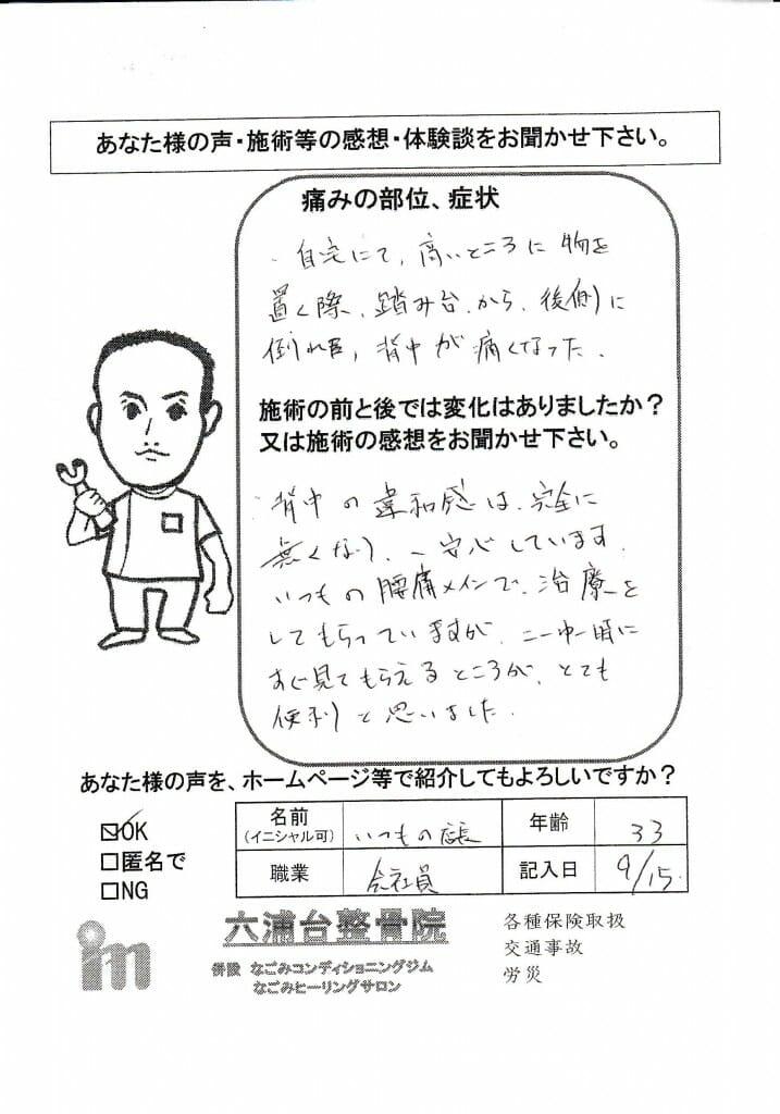 2015.09.15店長腰痛背中痛