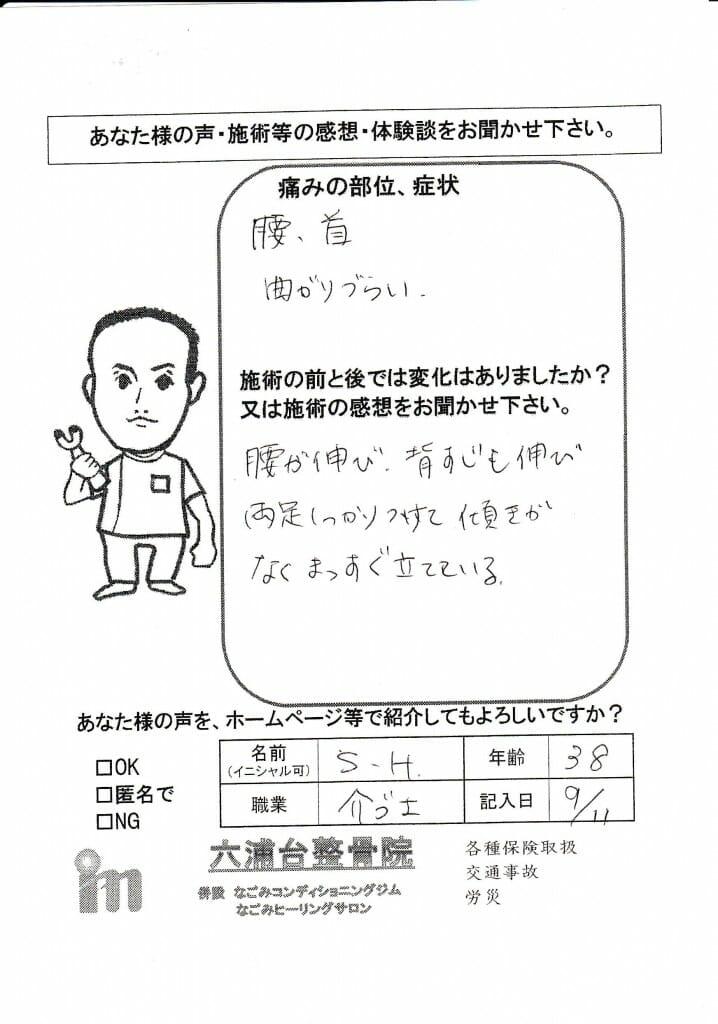 2015.09.11SHさん腰痛