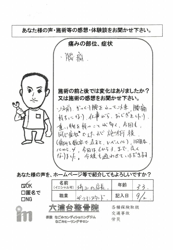 2015.09.02店長腰痛