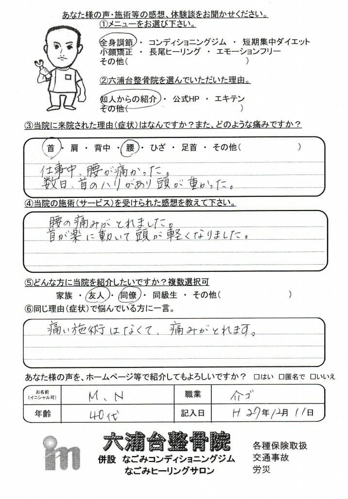 2015.12.11MNさん腰痛