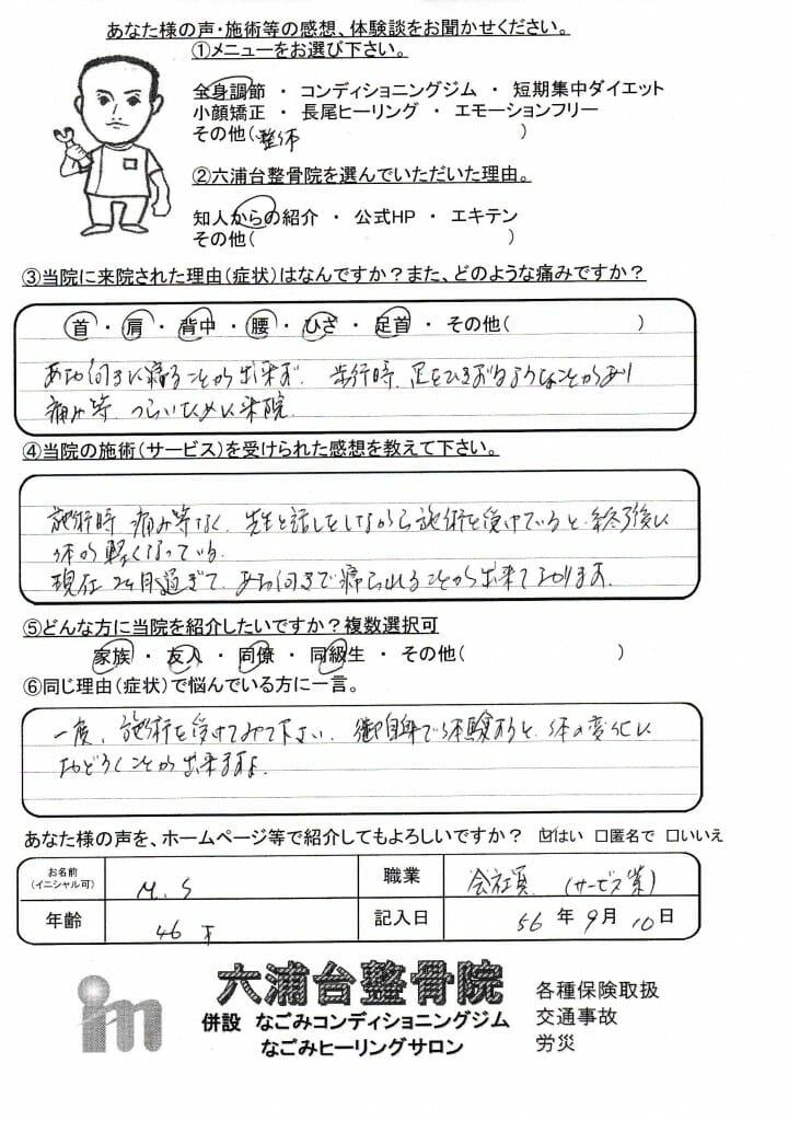 2015.09.10MSさん腰痛