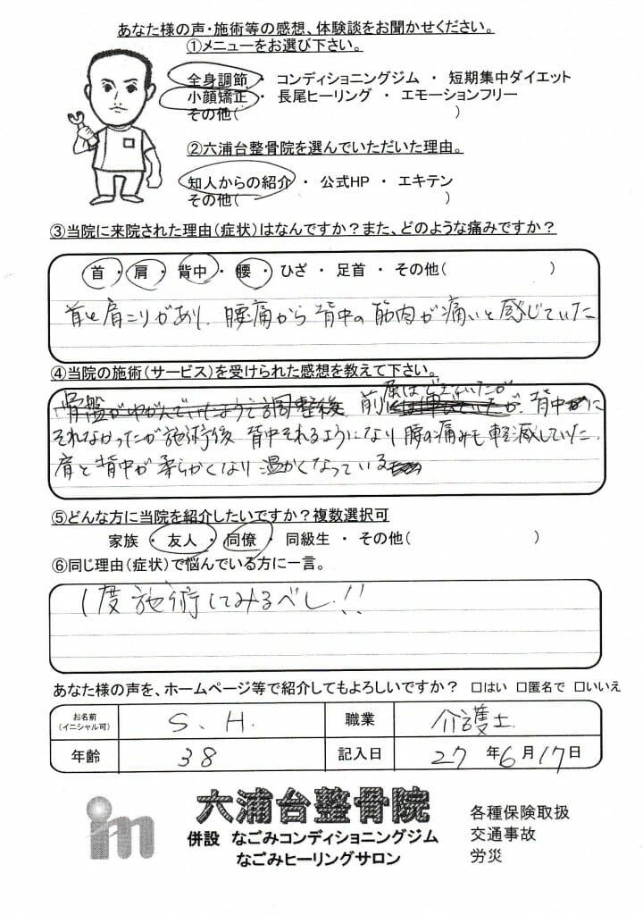 2015.06.17SHさん腰痛