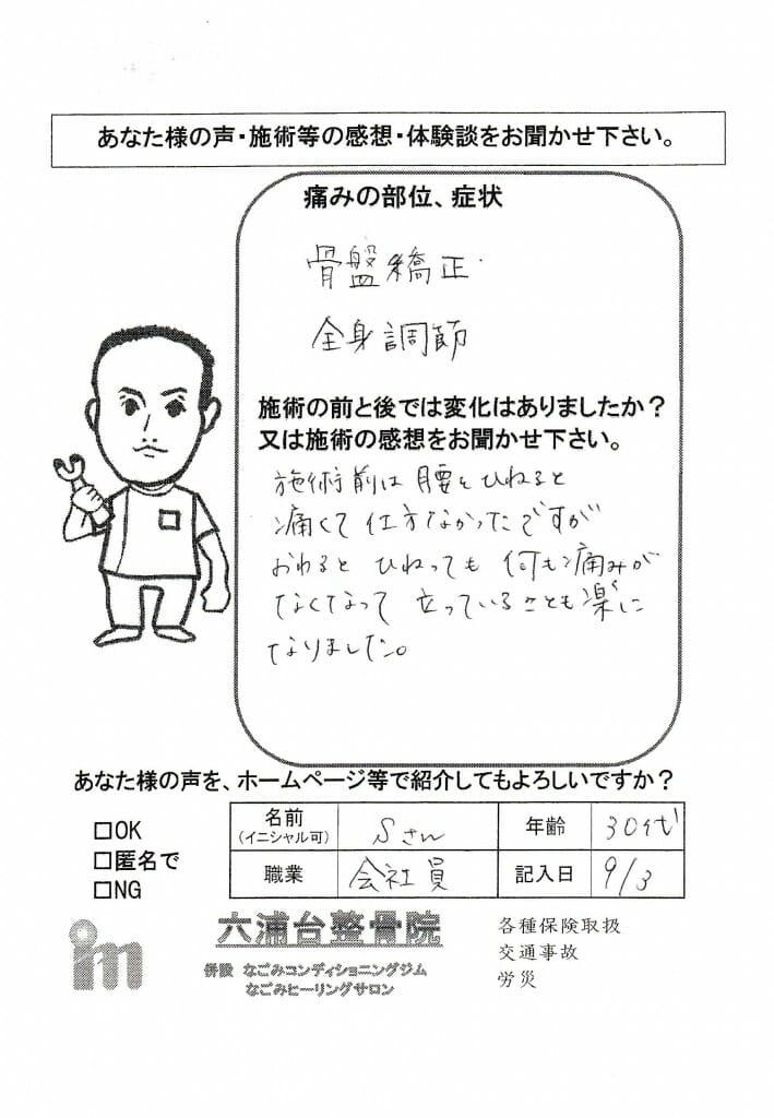 2015.09.03Sさん腰痛