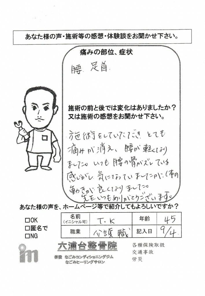 2015.09.04TKさん腰痛