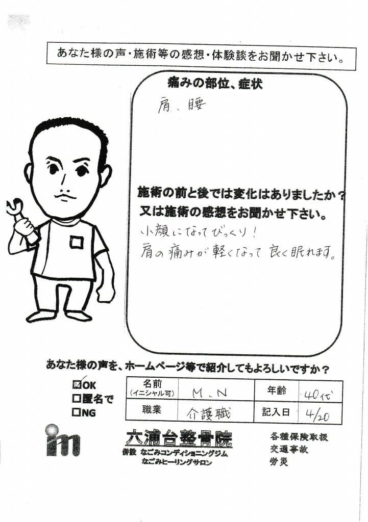 2015.04.20MNさん腰痛