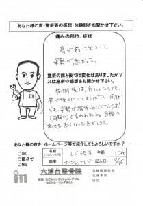 2015.09.15レジ担当巻き肩